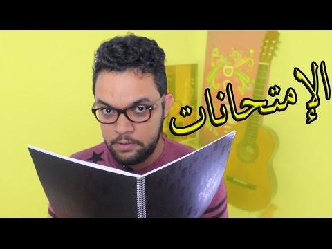 Oussama Ramzi / الإمتحانات