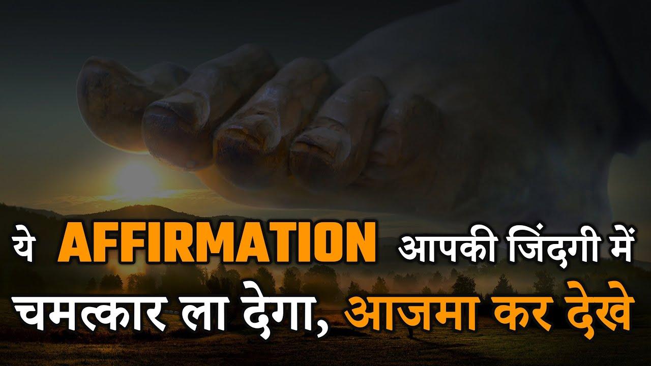 ये AFFIRMATION आपकी जिंदगी में चमत्कार ला देगा, आजमा कर देखे | I AM Powerful Affirmation in Hindi