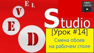 PHP Devel Studio [Урок #14] - Смена обоев рабочего стола
