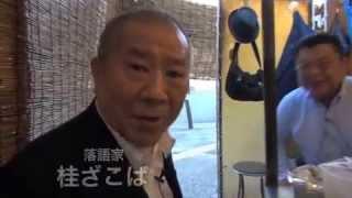 桂ざこば×須田慎一郎①〜酔っぱらい2人の暴露会〜【20150916】