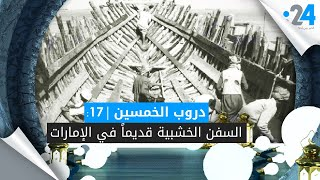 دروب الخمسين (17): السفن الخشبية قديماً في  الإمارات