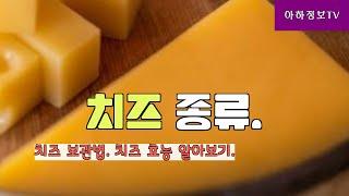 맛있는 치즈 종류, 치즈 보관법, 치즈 효능, 주의사항…