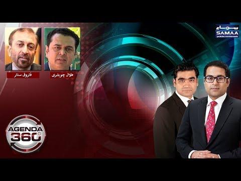 APC Agenda Kia Hai ? | Agenda 360 | SAMAA TV | Oct 27, 2018