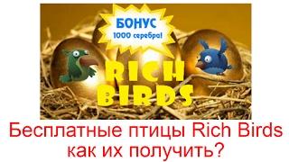 Как получить красную птицу в Rich birds