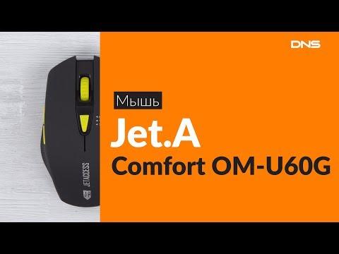 Распаковка мыши Jet.A Comfort OM-U60G / Unboxing Jet.A Comfort OM-U60G