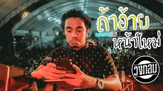 ถ้าอ้ายหน้าใหม่ : cover by วงกลม (Original : เต้ย อภิวัฒน์)