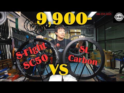 เทียบล้อCarbonราคา9,900 คู่ไหนเด็ด Sfight SC50 หรือ SL 50/50