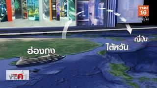 "TNNข่าวค่ำ l เส้นทางเรือ""เวสเตอร์ดัม""ลอยกลางทะเล"
