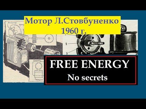 FREE ENERGY SYSTEM. Создание БТГ. Двигатель Стовбуненко