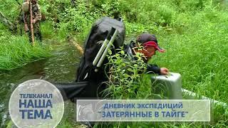 Дневник экспедиций  Затерянные в тайге 1 серия
