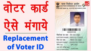 print voter id card online with photo - voter card ghar kaise mangaye   replacement of voter id 2020