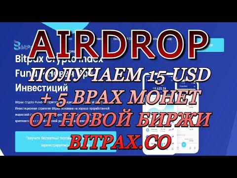 AIRDROP ОТ BITPAX / ПОЛУЧАЕМ 15$ + 5 BPAX МОНЕТ НОВОЙ БИРЖИ / КРИПТОВАЛЮТА БЕЗ ВЛОЖЕНИЙ / Bitpax.co
