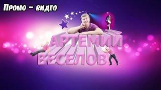 Артемий Веселов - Промо ролик
