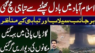 Cloudburst in Islamabad | Details by Syed Ali Haider