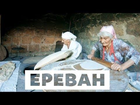 ЕРЕВАН | АРМЕНИЯ | КАВКАЗТУР