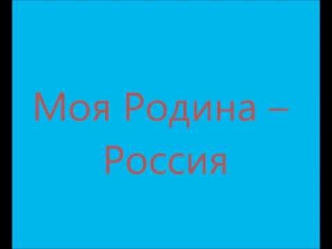 Dessar - Mоя Родина Россия