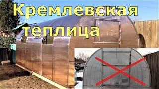 296. Ломаем старую теплицу, ставим новую Кремлевскую