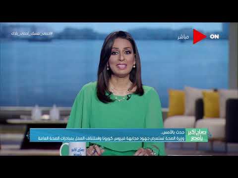 صباح الخير يا مصر - وزيرة الصحة تستعرض جهود مجابهة فيروس كورونا واستئناف العمل بمبادرات الصحة العامة  - نشر قبل 17 ساعة