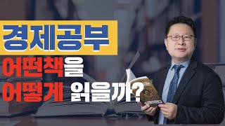 경제공부, 어떤책을 어떻게 읽어야할까? - 홍춘욱