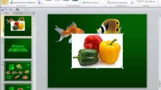 Видео уроки PowerPoint  Удаление фона рисунка