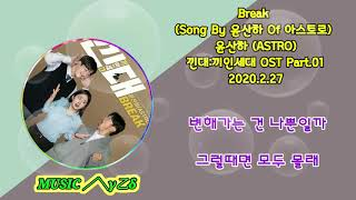윤산하(ASTRO)/Break  (Song By 윤산하 Of 아스트로)/낀대:끼인세대 OST Part.01/…