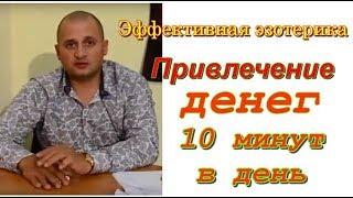 Практики на деньги Андрей Дуйко видео  Эффективная эзотерика Магия денег