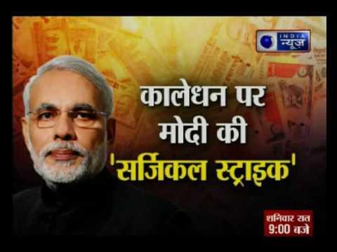PM Modi's surgical strike against black...