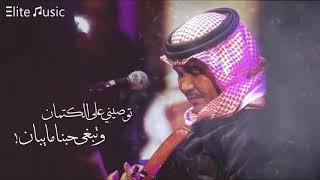 محمد عبده | توصيني على الكتمان .. وتبغى حبنا ما يبان ! HQ
