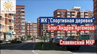 ЖК «Спортивная деревня»   Блог Андрея Артемова   Новостройки Краснодара