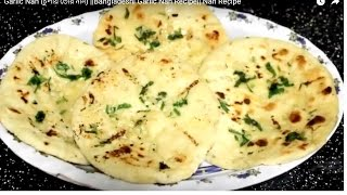Garlic Nan (চুলায় তৈরি নান) ||Bangladeshi Garlic Nan Recipe|| Nan Recipe