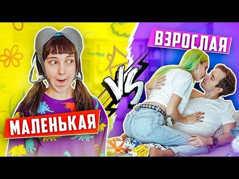 МАЛЕНЬКАЯ vs ВЗРОСЛАЯ // Каждый ребенок и взрослый такой