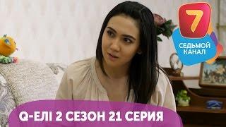 Q-елі 2 сезон 21 эпизод HD
