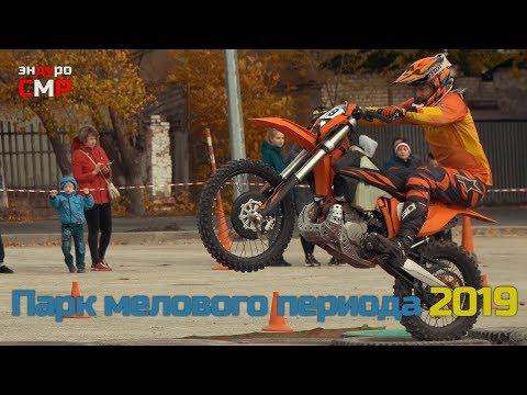 "Хвалынск. Эндуро гонка ""Парк мелового периода 2019""."