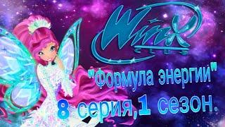 """Сериал Винкс """"Формула энергии"""" 8 серия, 1 сезон."""