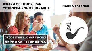 Языки общения: как устроена коммуникация – Илья Селезнев