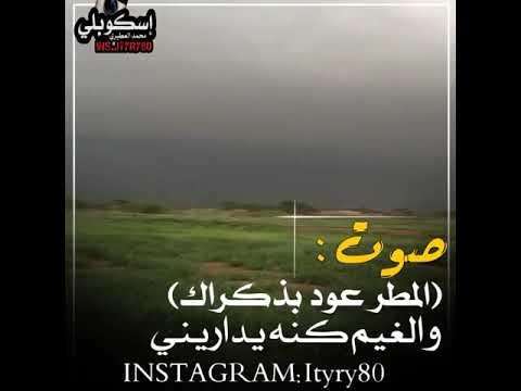 المطر تصاميم صوت المطر عود بذكراك والغيم كنه يداريني Youtube
