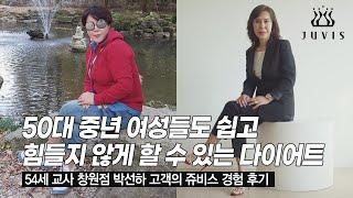 50대 중년 여성들도 쉽고 힘들지 않게 할 수 있는 다이어트