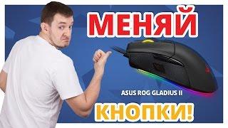яРКИЕ КНОПКИ И СМЕННАЯ ПОДСВЕТКА!  Обзор Игровой Мыши ASUS ROG Gladius II