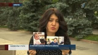 В Алматы уже 2 недели ищут 13-летнего мальчика, который пропал после ссоры дома