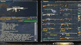 Почти все оружие (ЧАСТЬ 1) в S.T.A.L.K.E.R. 'Объединенный Пак 2'