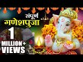 Rituals To Perform Ganesh Pooja | Marathi | Aishwarya Narkar - Devotional video