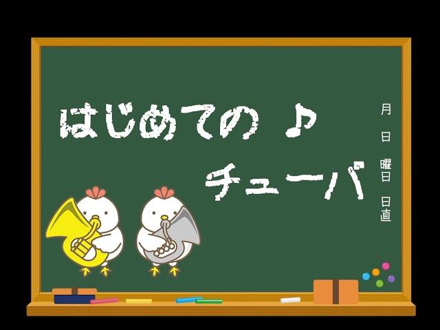 飯塚高校高校吹奏楽部 〜はじめてのTuba〜