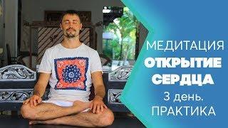 Медитация любящая доброта. День 3. Практика
