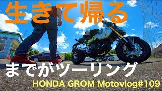 生きて帰るまでがツーリングという話 HONDA GROM Motovlog#109
