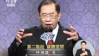 2012 副總統參選人電視辯論 20111210 公視
