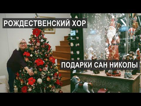 Рождественский хор и подарки | EVS in Italy | Влог 48