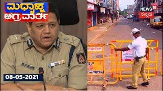 ಮಧ್ಯಾಹ್ನ ಅಗ್ರ ವಾರ್ತೆ | Kannada Top Stories Of The Day |May, 08, 2021 | News18 Kannada