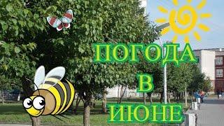 Погода июнь 2016 Екатеринбург(, 2016-06-12T06:21:32.000Z)