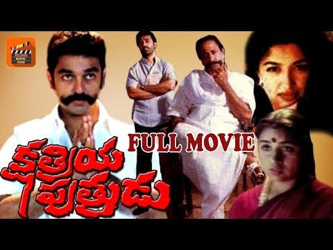KSHATRIYA PUTRUDU | FULL LENGTH TELUGU MOVIE | KAMAL HASSAN | GOUTHAMI |TELUGU MOVIE ZONE