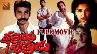 KSHATRIYA PUTRUDU | FULL LENGTH TELUGU MOVIE | KAMAL HASSAN | GOUTHAMI |  TELUGU MOVIE ZONE